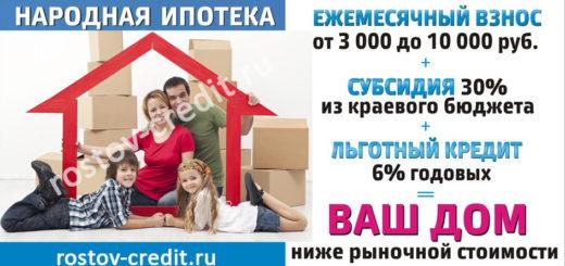 народная ипотека ростовская область разу все