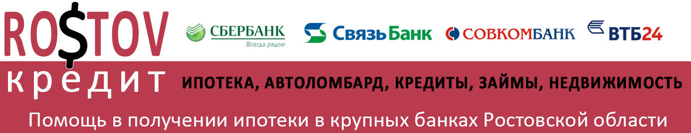 Ростов кредит - ипотека и автоломбард